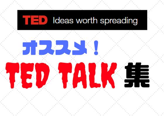 これだけは見てほしい!おすすめのTEDトーク集【TED】