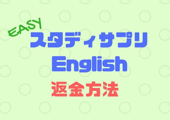 【簡単】スタディサプリEnglishを解約する時に使わなかった分を返金してもらう方法