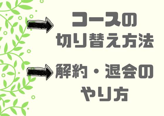 スタディサプリEnglishのプラン変更の方法と解約方法(画像付きで説明)