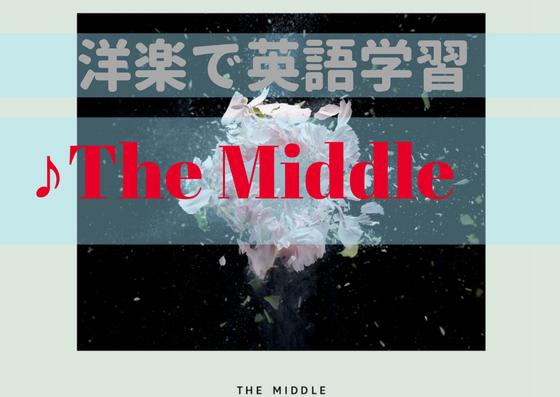 【和訳付き】♪The Middle - 洋楽和訳で英語学習