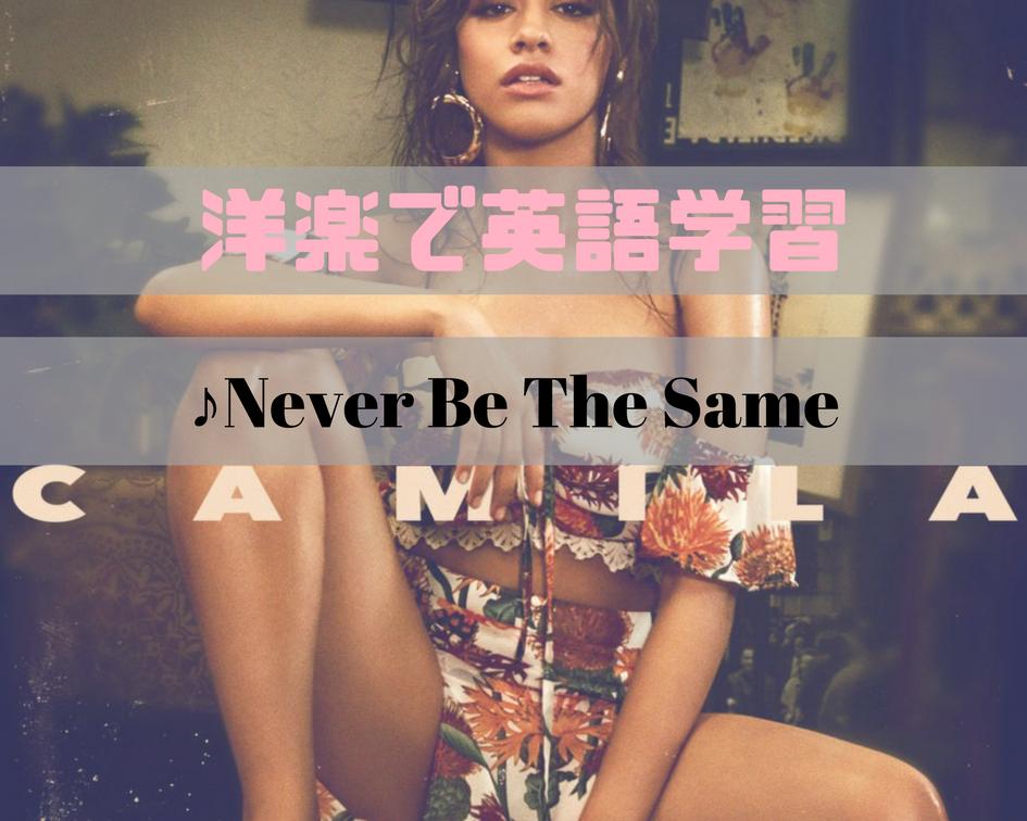 【和訳/解説】♪Never Be the Same - 洋楽和訳で英語学習