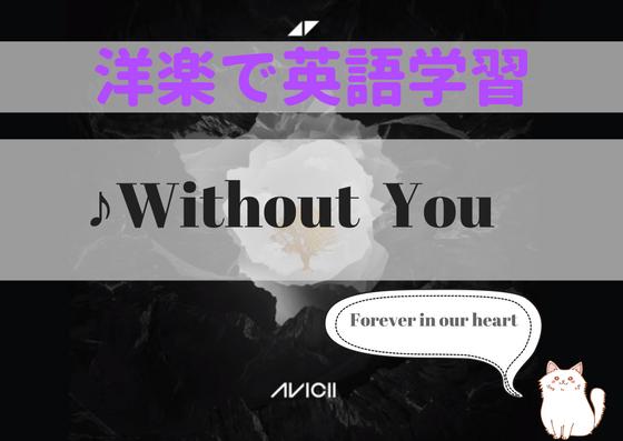 【和訳/解説】♪Without You - 洋楽和訳で英語学習