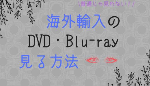 日本じゃ再生できない北米版Blu-ray&DVDを再生する2つの方法とその仕組み